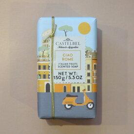 CASTELBEL ハローシティーコレクションソープ150g ローマ(イタリアンフルーツ) キャッスルベル