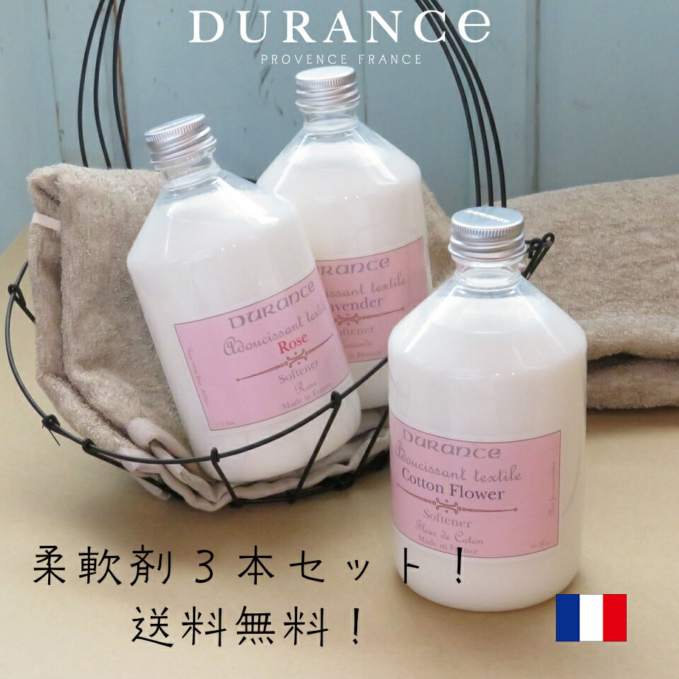 DURANCEデュランス ソフナー500ml 3本セット!香り選択出来ます。【正規品 送料無料】
