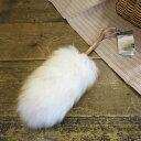 Mi Woolliesミーウーリーズ 羊毛ダスターS 30センチ 【1本までメール便OK】【7400】【あす楽】