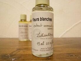 Lothantique(ロタンティック) Le jardin de Floretto アロマティックエッセンス15ml フルール ブランシェ アロマオイル 【メール便OK】