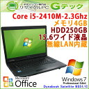 中古パソコン 中古ノートパソコン 【 Microsoft Office ( Word Excel )搭載】 Windows7 64bit 東芝 Dynabook Satellite B551/C 第2