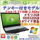 テンキー付き 中古パソコン 中古ノートパソコン Windows7 富士通 LIFEBOOK A572/FX 第3世代Core i3-2.4Ghz メモリ2GB HDD320GB DVDマルチ 15.6