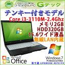 テンキー付き 中古パソコン 中古ノートパソコン 【 Microsoft Office ( Word Excel )搭載】 Windows7 富士通 LIFEBOOK A572/FX 第3世代Core