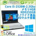 中古パソコン 中古ノートパソコン 【 Microsoft Office ( Word Excel )搭載】 Windows10 富士通 LIFEBOOK P771/D 第2…