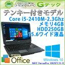 テンキー付き 中古パソコン 中古ノートパソコン Windows10 NEC VersaPro VK23T/X-C 第2世代Core i5-2.3Ghz メモリ4GB HDD250GB DVDROM 1