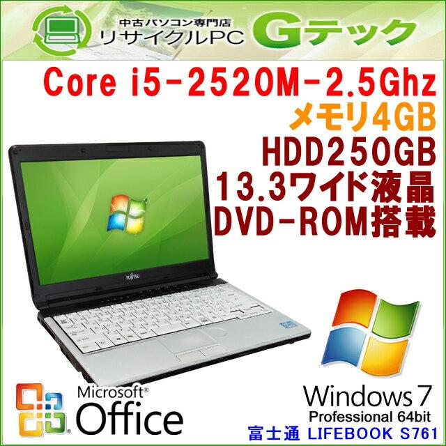 中古パソコン 中古ノートパソコン 【 Microsoft Office ( Word Excel )搭載】 Windows7 富士通 LEFEBOOK S761/D 第2世代Core i5-2.5Ghz メモリ4GB HDD250GB DVDROM 13.3型 (H45bof) 3ヵ月保証 中古ノートパソコン 【中古】【あす楽対応】