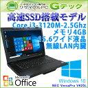 【きれいな個体】 中古ノートパソコン 【 Microsoft Office ( Word Excel )搭載】 Windows10 NEC VersaPro VK25L/X-G …