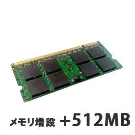 【ノートPC用】メモリ増設+512MB 【パソコンと同時購入オプション】 (N512M)