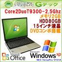 中古パソコン 中古ノートパソコン 【 Microsoft Office ( Word Excel )搭載】 Windows XP NEC VY21A/W-5 Core2Duo2.1Ghz メモリ2GB