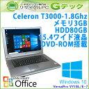 中古パソコン 中古ノートパソコン 【 Microsoft Office ( Word Excel )搭載】 Windows10 NEC VersaPro VY18L/E-7 CeleronT3000