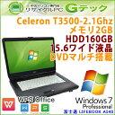 中古パソコン 中古ノートパソコン Windows7 富士通 LIFEBOOK A540/B CeleronT3500 メモリ2GB HDD160GB DVDマルチ 15.6…