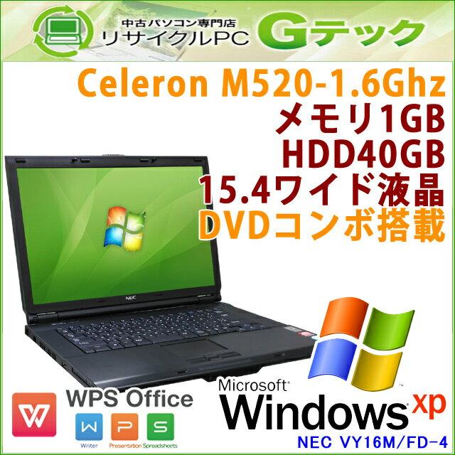 中古パソコン 中古ノートパソコン Windows XP NEC VersaPro VY16M/FD-4 CeleronM1.6Ghz メモリ1GB HDD40GB DVDコンボ 15.4型 WPS Office (P65x) 3ヵ月保証 中古ノートパソコン 【中古】【あす楽対応】