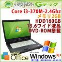 中古パソコン 中古ノートパソコン Windows XP 富士通 LIFEBOOK A550/B Core i3-2.4Ghz メモリ2GB HDD160GB DVDROM 15.6型 Office (