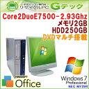 中古パソコン 中古デスクトップパソコン Windows7 NEC MY29R/A-A Core2Duo2.93Ghz メモリ2GB HDD250GB DVDマルチ Office [17インチ液晶付]