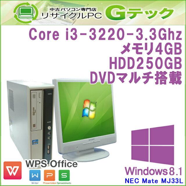 中古パソコン 中古デスクトップパソコン Windows8.1 NEC Mate MJ33L/L-F 第3世代Core i3-3.3Ghz メモリ4GB HDD250GB DVDマルチ WPS Office [17インチ液晶付] (R12am-8L17) 3ヵ月保証 中古デスクトップ 【中古】【あす楽対応】