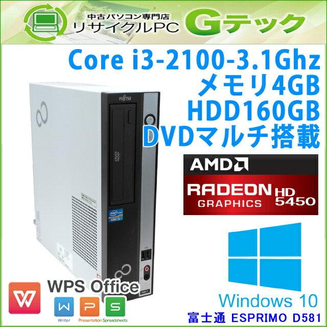 中古パソコン 中古デスクトップパソコン Windows10 富士通 ESPRIMO D581/C 第2世代Core i3-3.1Ghz メモリ4GB HDD160GB DVDマルチ RadeonHD5450 WPS Office [本体のみ] (R15ram-10) 3ヵ月保証 中古デスクトップ 【中古】【あす楽対応】