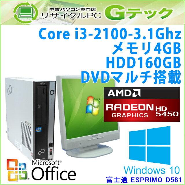 中古パソコン 中古デスクトップパソコン 【 Microsoft Office ( Word Excel )搭載】 Windows10 富士通 ESPRIMO D581/C 第2世代Core i3-3.1Ghz メモリ4GB HDD160GB DVDマルチ RadeonHD5450 [17インチ液晶付] (R15ram-10L17of) 3ヵ月保証 中古デスクトップ 【中古】