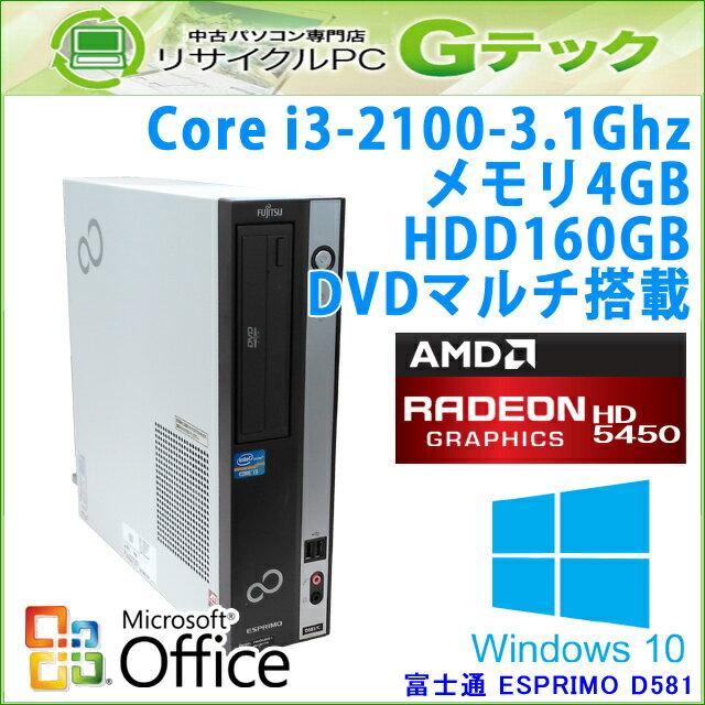 中古パソコン 中古デスクトップパソコン 【 Microsoft Office ( Word Excel )搭載】 Windows10 富士通 ESPRIMO D581/C 第2世代Core i3-3.1Ghz メモリ4GB HDD160GB DVDマルチ RadeonHD5450 [本体のみ] (R15ram-10of) 3ヵ月保証 中古デスクトップ 【中古】【あす楽対応】