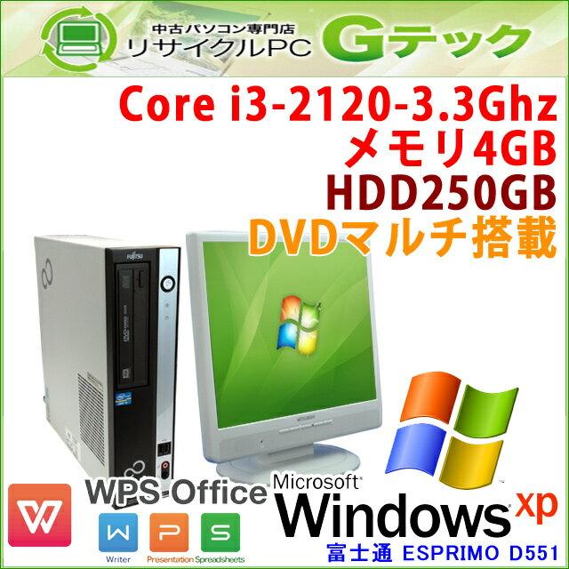 中古パソコン 中古デスクトップパソコン WindowsXP 富士通 ESPRIMO D551/D 第2世代Core i3-3.3Ghz メモリ4GB HDD250GB DVDマルチ WPS Office [17インチ液晶付] (R16ahmxL17) 3ヵ月保証 中古デスクトップ 【中古】