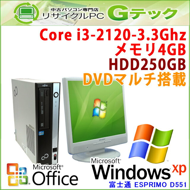 中古パソコン 中古デスクトップパソコン 【 Microsoft Office ( Word Excel )搭載】 WindowsXP 富士通 ESPRIMO D551/D 第2世代Core i3-3.3Ghz メモリ4GB HDD250GB DVDマルチ [17インチ液晶付] (R16ahmxL17of) 3ヵ月保証 中古デスクトップ 【中古】