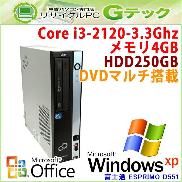 中古パソコン 中古デスクトップパソコン 【 Microsoft Office ( Word Excel )搭載】 WindowsXP 富士通 ESPRIMO D551/D 第2世代Core i3-3.3Ghz メモリ4GB HDD250GB DVDマルチ [本体のみ] (R16ahmxof) 3ヵ月保証 中古デスクトップ 【中古】【あす楽対応】