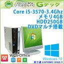 中古パソコン 中古デスクトップパソコン Windows10 富士通 ESPRIMO D582/F 第3世代Core i5-3.4Ghz メモリ4GB HDD250GB DVDマルチ WPS Offic