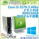 中古パソコン 中古デスクトップパソコン 【 Microsoft Office ( Word Excel )搭載】 Windows10 富士通 ESPRIMO D582/F 第3世代Core i5-3.
