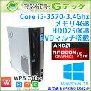 ゲームPC 中古パソコン 中古デスクトップパソコン Windows10 富士通 ESPRIMO D582/F 第3世代Core i5-3.4Ghz メモリ4GB HDD250GB DVDマルチ Off