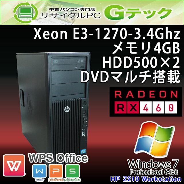 ゲーミングPC 中古パソコン 中古デスクトップパソコン Windows7 HP Z210 Workstation Xeon E3-1270 ECCメモリ4GB HDD500GB×2 DVDマルチ RX460 Office [本体のみ] (R23cr) 3ヵ月保証 中古デスクトップ 【中古】【あす楽対応】