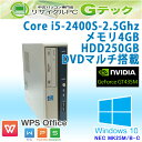 中古パソコン 中古デスクトップパソコン Windows10 NEC MK25M/B-C 第2世代Core i5-2.5ghz メモリ4GB HDD250GB DVDマルチ Office [本体のみ]