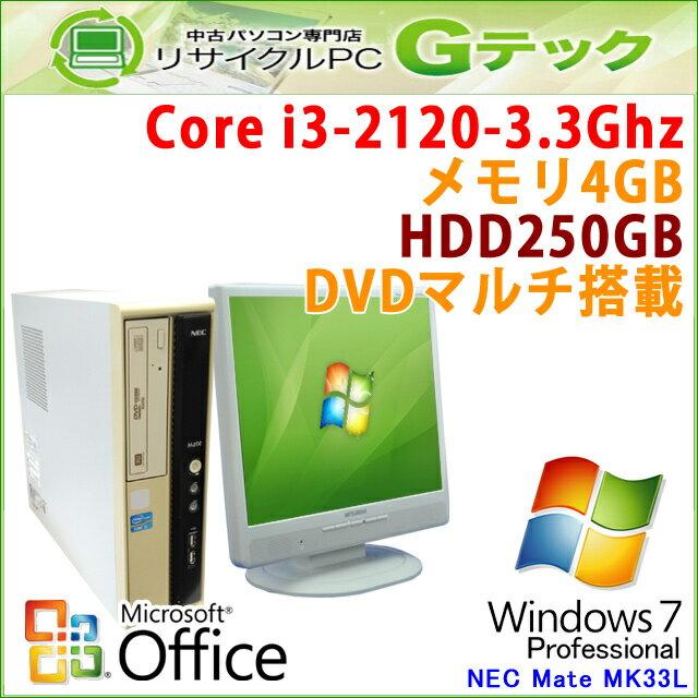 中古パソコン 【 Microsoft Office ( Word Excel )搭載】 Windows7 NEC Mate MK33L/B-D 第2世代Core i3-3.3Ghz メモリ4GB HDD250GB DVDマルチ [17インチ液晶付] (R34amL17of) 3ヵ月保証 中古デスクトップパソコン 【中古】【あす楽対応】