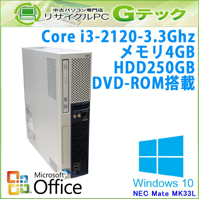 中古パソコン 中古デスクトップパソコン 【 Microsoft Office ( Word Excel )搭載】 Windows10 NEC Mate MK33L/E-D 第2世代Corei3-3.3Ghz メモリ4GB HDD250GB DVDROM [本体のみ] (R41a-10of) 3ヵ月保証 中古デスクトップ 【中古】【あす楽対応】