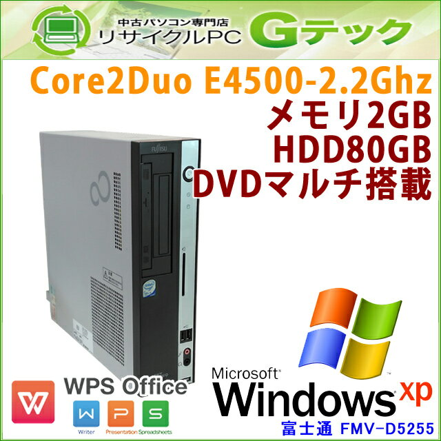 中古パソコン 中古デスクトップパソコン Windows XP 富士通 FMV-D5255 Core2Duo2.2Ghz メモリ2GB HDD80GB DVDマルチ WPS Office [本体のみ] (Z54ax) 3ヵ月保証 中古デスクトップ 【中古】【あす楽対応】