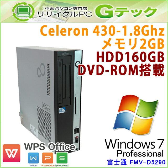中古パソコン Windows7 富士通 FMV-D5290 Celeron1.8Ghz メモリ2GB HDD160GB DVDROM WPS Office [本体のみ] (Z79z) 3ヵ月保証 中古デスクトップパソコン 【中古】【あす楽対応】