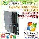 中古パソコン Windows7 富士通 FMV-D5290 Celeron1.8Ghz メモリ2GB HDD160GB DVDROM WPS Office [本...