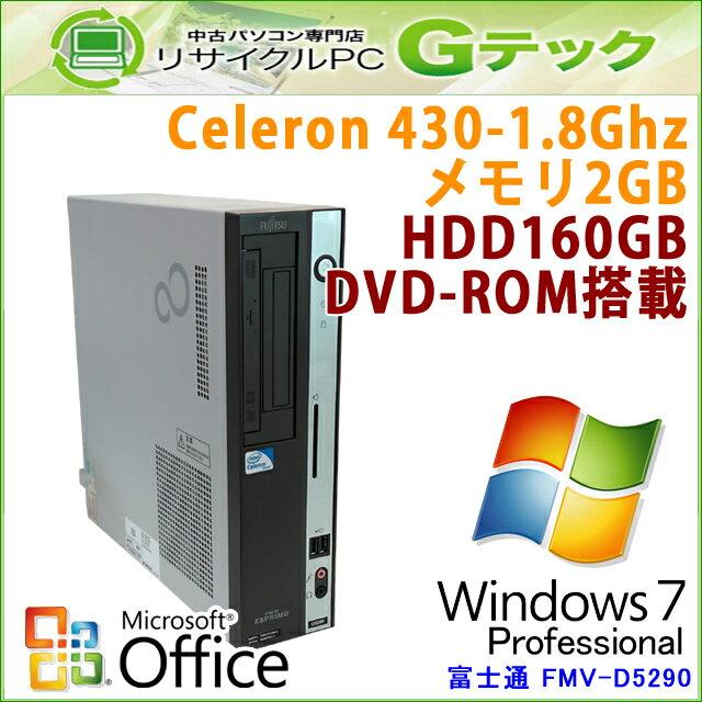 中古パソコン 【 Microsoft Office ( Word Excel )搭載】 Windows7 富士通 FMV-D5290 Celeron1.8Ghz メモリ2GB HDD160GB DVDROM [本体のみ] (Z79zof) 3ヵ月保証 中古デスクトップパソコン 【中古】【あす楽対応】