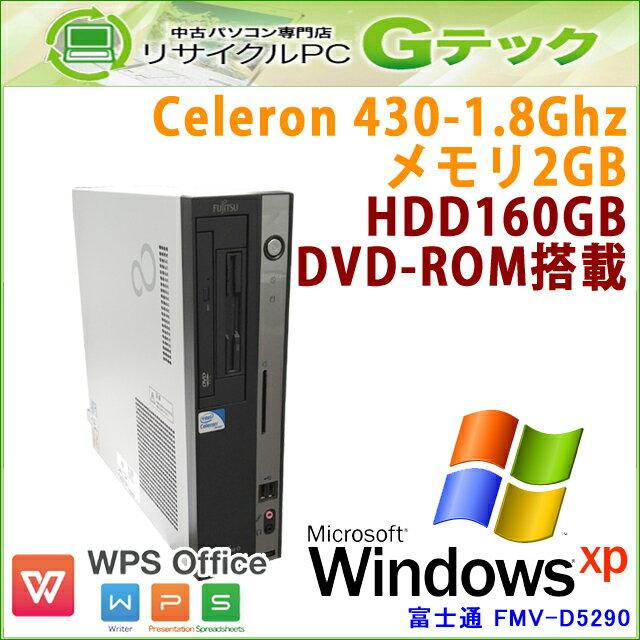 中古パソコン Windows XP 富士通 FMV-D5290 Celeron1.8Ghz メモリ2GB HDD160GB DVDROM WPS Office [本体のみ] (Z79zx) 3ヵ月保証 中古デスクトップパソコン 【中古】【あす楽対応】
