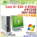 中古パソコン 中古デスクトップパソコン 【 Microsoft Office ( Word Excel )搭載】 Windows7 富士通 FMV-D5390 Core i3-2.93 メモリ2GB