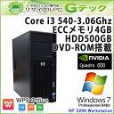 中古パソコン Windows7 HP Z200 Workstation Core i3-3.06Ghz ECCメモリ4GB HDD500GB DVDROM WPS Office [本体のみ] (Z89