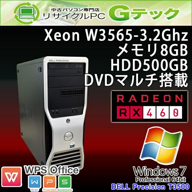 ゲーミングPC 中古パソコン Windows7 DELL Precision T3500 Xeon3.2Ghz メモリ8GB HDD500GB DVDマルチ WPS Office [本体のみ] (Z93ar) 3ヵ月保証 中古デスクトップパソコン 【中古】【あす楽対応】
