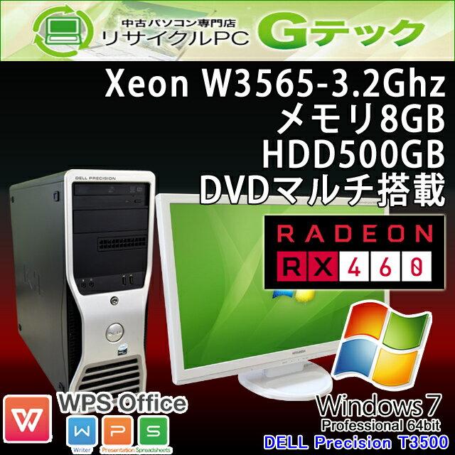 ゲーミングPC 中古パソコン Windows7 DELL Precision T3500 Xeon3.2Ghz メモリ8GB HDD500GB DVDマルチ WPS Office [23ワイド液晶付] (Z93arL23) 3ヵ月保証 中古デスクトップパソコン 【中古】【あす楽対応】