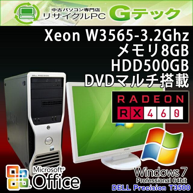 ゲーミングPC 中古パソコン 【 Microsoft Office ( Word Excel )搭載】 Windows7 DELL Precision T3500 Xeon3.2Ghz メモリ8GB HDD500GB DVDマルチ [23ワイド液晶付] (Z93arL23of) 3ヵ月保証 中古デスクトップパソコン 【中古】【あす楽対応】