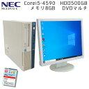 中古パソコンNEC Mate MK33M/B-K Windows10 Corei5-3.3Ghz メモリ8GB HDD500GB DVDマルチ WPS Office [液晶モニタ付き…