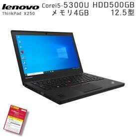 中古ノートパソコン Lenovo ThinkPad X250 Windows10Pro Corei5 5300U メモリ4GB HDD500GB 12.5型 無線LAN WPS Office (BL55cWi) 3ヵ月保証 【中古】 中古パソコン 中古pc
