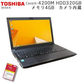 中古ノートパソコン 東芝 dynabook B554/K Windows8.1 Corei5-2.5Ghz メモリ4GB HDD320GB DVDマルチ 15.6型 無線LAN WPS Office (IT358tmcwi) 3ヵ月保証 【中古】 中古ノートパソコン 中古パソコン