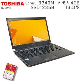中古ノートパソコン 東芝 dynabook R732/H Windows8.1 Corei5-2.7Ghz メモリ4GB SSD128GB 13.3型 無線LAN WPS Office (BT268wi) 3ヵ月保証 【中古】 中古ノートパソコン 中古パソコン