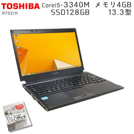 中古ノートパソコン Microsoft Office( Word Excel )搭載 東芝 dynabook R732/H Windows8.1 Corei5-2.7Ghz メモリ4GB SSD128GB 13.3型 無線LAN (BT268wiof) 3ヵ月保証 【中古】 中古ノートパソコン 中古パソコン