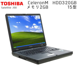 中古ノートパソコン 東芝 dynabook Satellite J50 WindowsXP Celeron-1.4Ghz メモリ2GB HDD320GB CD-ROM15型 (K28x) 3ヵ月保証 【中古】 中古ノートパソコン 中古パソコン