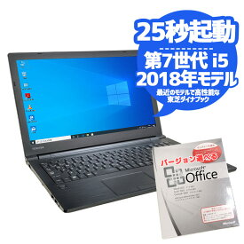 中古ノートパソコン Microsoft Office( Word Excel )搭載 東芝 Dynabook B65/J Windows10Pro Corei5 7200U メモリ4GB SSD256GB DVDマルチ 15.6型 無線LAN (1825of) 3ヵ月保証 【中古】 中古パソコン 中古pc