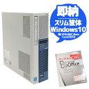 中古パソコン Microsoft Office( Word Excel )搭載 NEC Mate MK35L/E-J Windows10 Corei3 4150 メモリ4GB HDD250GB DV…